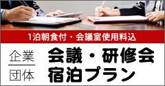 会議・研修宿泊プラン