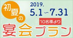 初夏の迎会プラン5/1~7/31