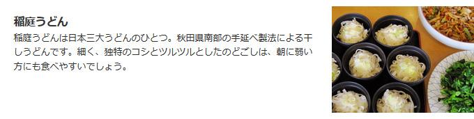 秋田名物稲庭うどん