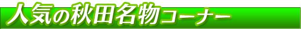 人気の秋田名物コーナー