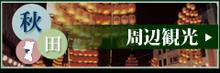 秋田市内観光スポット