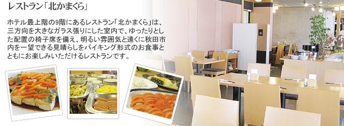 写真:レストラン店内