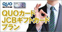 クオカード・JCBギフトカード付きプラン