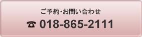 お問い合わせTEL:018-865-2111