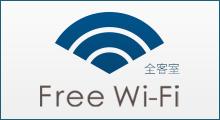 全館無線LAN(Wi-Fi)対応