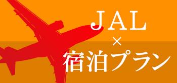 JAL×宿泊プランのご紹介