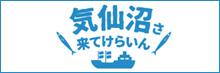 気仙沼の観光情報サイト