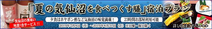 夏の気仙沼の味覚を食べつくす膳プラン 2019年7月~8月