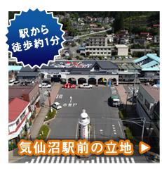 気仙沼駅前の立地