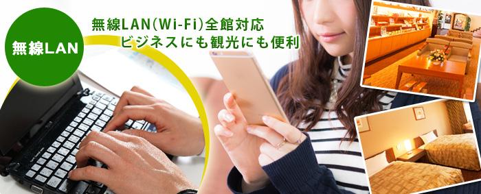無線LAN(Wi-Fi)全館対応 ビジネスに観光に便利