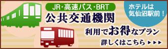 JR・高速バス・BRT 公共交通機関利用でお得なプラン