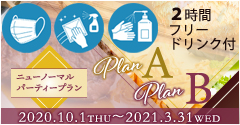 New Normal Party Plan 10/1~3/31