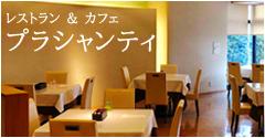レストラン&カフェ・プラシャンティ