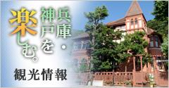 神戸市内観光