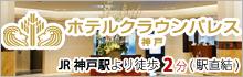 クラウンパレス神戸