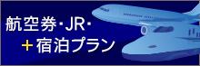 航空券・JR+宿泊プラン