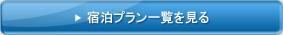 神戸ガーデンスパ利用券付宿泊プランを予約する