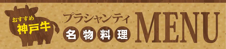 神戸牛_プラシャンティおすすめ料理