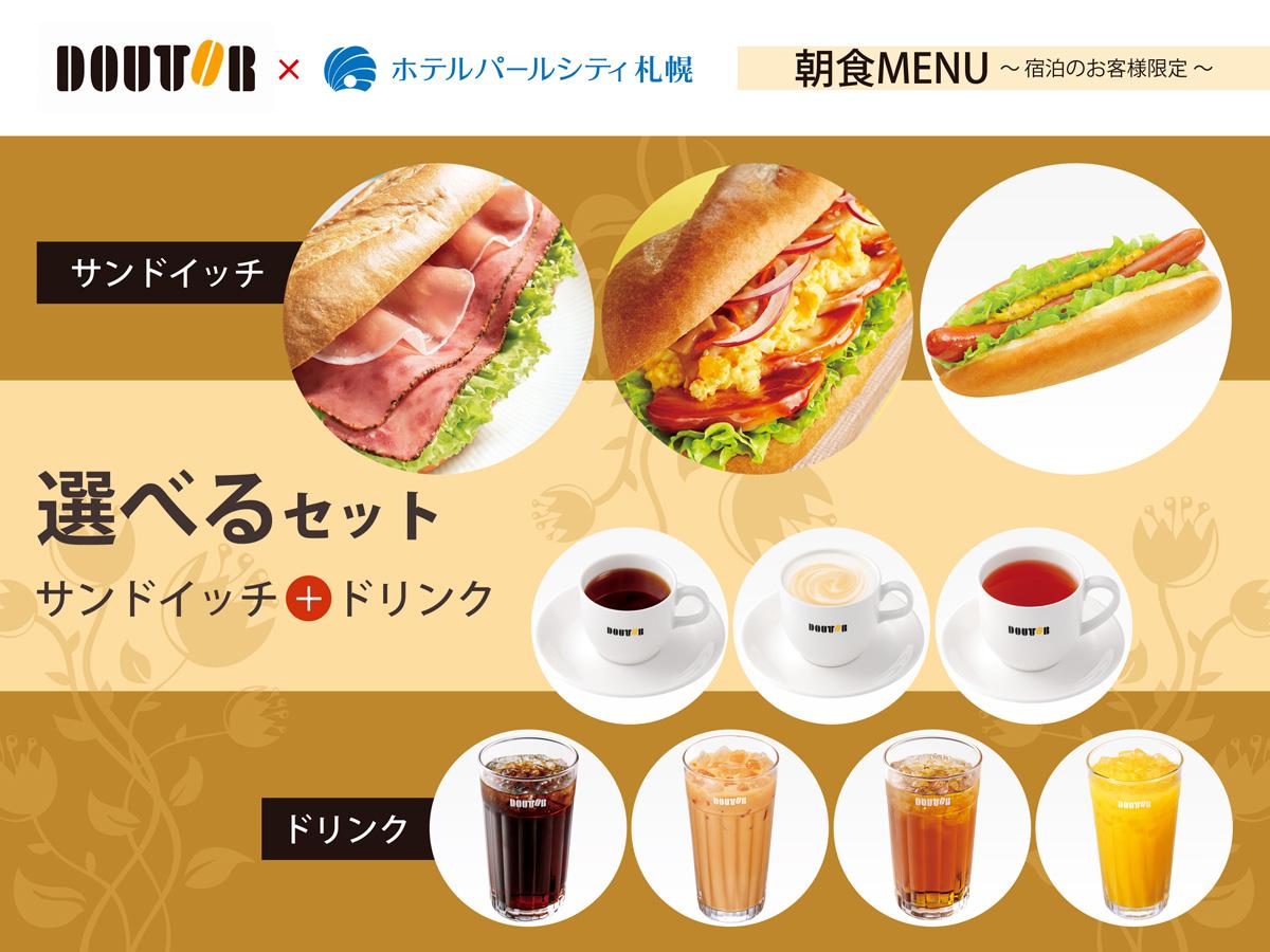 ドトールコーヒー札幌時計台通店モーニングセット イメージ