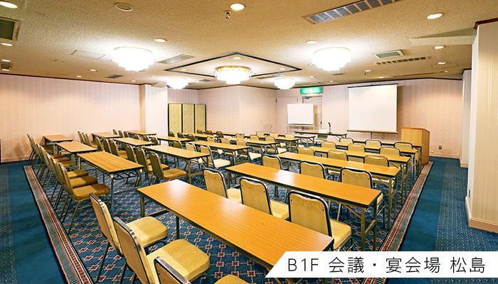 会議宴会場「松島」
