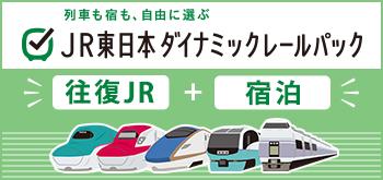 えきねっと JR東日本国内ツアー