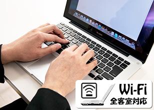 wifi全客室対応