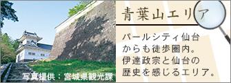 [青葉山エリア]パールシティ仙台 からも徒歩圏内。伊達政宗と仙台の歴史を感じるエリア。
