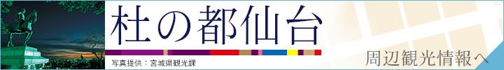 杜の都 仙台 周辺観光はこちら