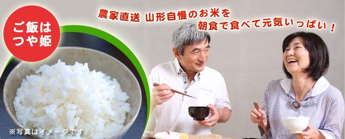 ごはんはつや姫 農家直送 山形自慢のお米を朝食で